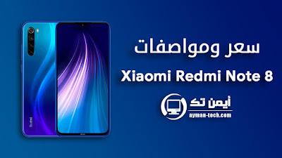 سعر ومواصفات هاتف Xiaomi Redmi Note 8