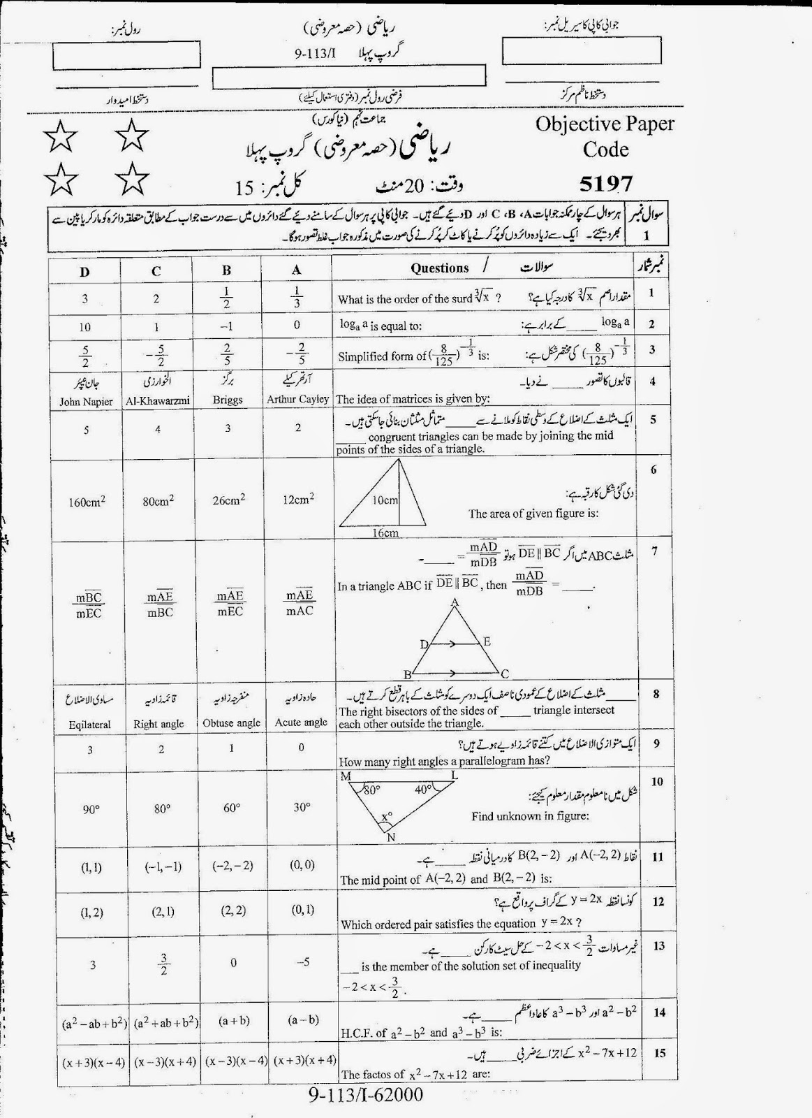 oldpaper: 9th Class Math Paper Faisalabad Board 2013 1st