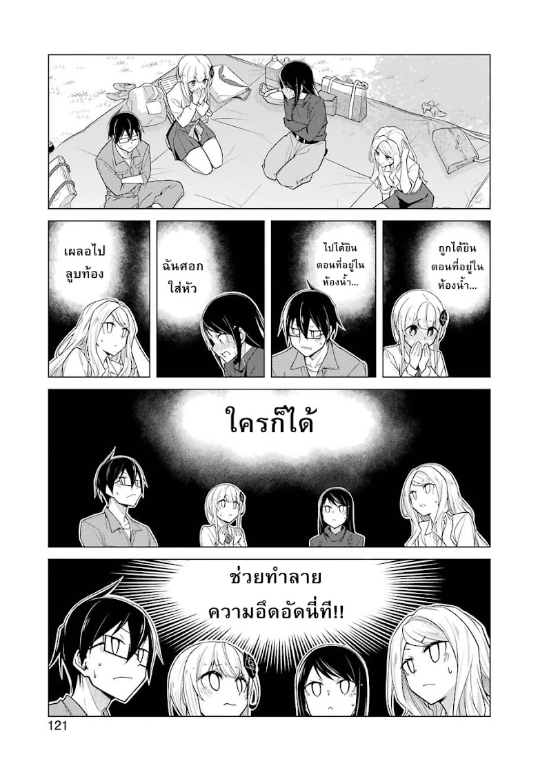 Are You Gonna Come? - หน้า 19