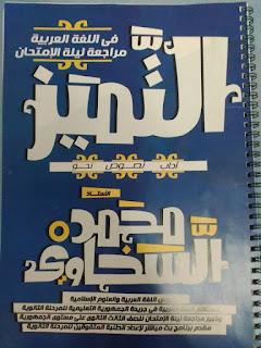 مراجعة ليلة الامتحان الاستاذ محمد السخاوي