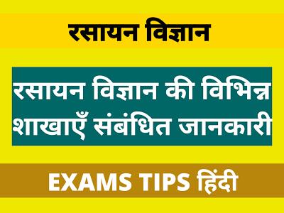 Chemistry Branches, रसायन विज्ञान की विभिन्न शाखाएँ संबंधित जानकारी, Chemistry Branches Related Knowledge in Hindi, रसायन विज्ञान की विभिन्न शाखाएँ