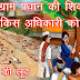 Graam Pradhaan Ke Khilaaph Kahaan Par Shikaayat Karen / ग्राम प्रधान के खिलाफ कहां पर शिकायत करें