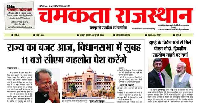 दैनिक चमकता राजस्थान 10 जुलाई 2019 ई-न्यूज़ पेपर