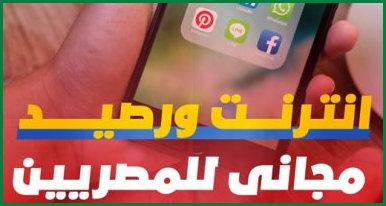 أنترنت ورصيد مجاني لكل المصريين
