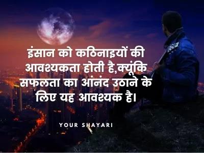 motivation pic hindi