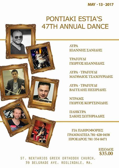 47ος ετήσιος χορός της Ποντιακής Εστίας Βοστώνης