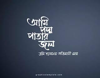 শরীফ চারুতা বাংলা টাইপোগ্রাফি দিয়ে করা টাইপোগ্রাফি ডিজাইন দেখুন। How to design Bangla typography through font