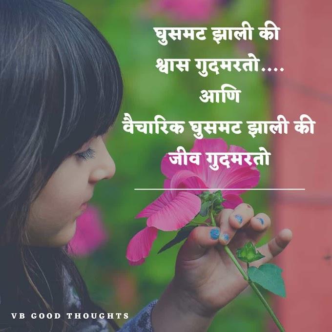 Best Quotes In Marathi On Life || आयुष्यातील चांगले विचार || Good Thoughts In Marathi On Life