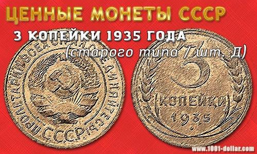 Ценные монеты СССР: 3 копейки 1935 года (старого типа) - стоимость и разновидности