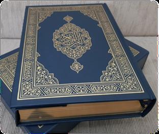 Al Quran cetakan madinah internasional