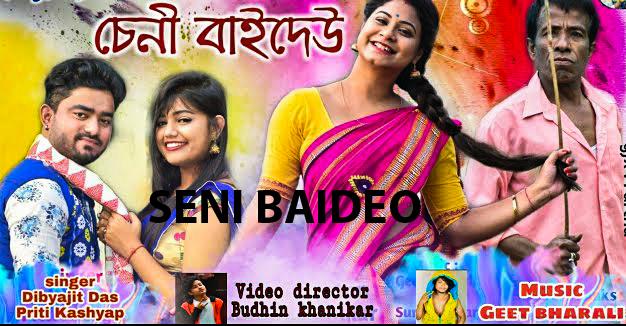 Seni Baideo lyrics-Dibyajit das,Priti Kashyap