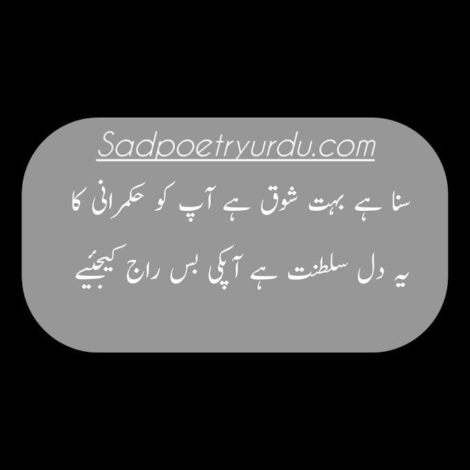 sad love poetry in urdu 4 line   sad urdu love poetry with image