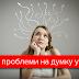Війна, інфляція чи зарплати: українці розповіли про найважливіші проблеми