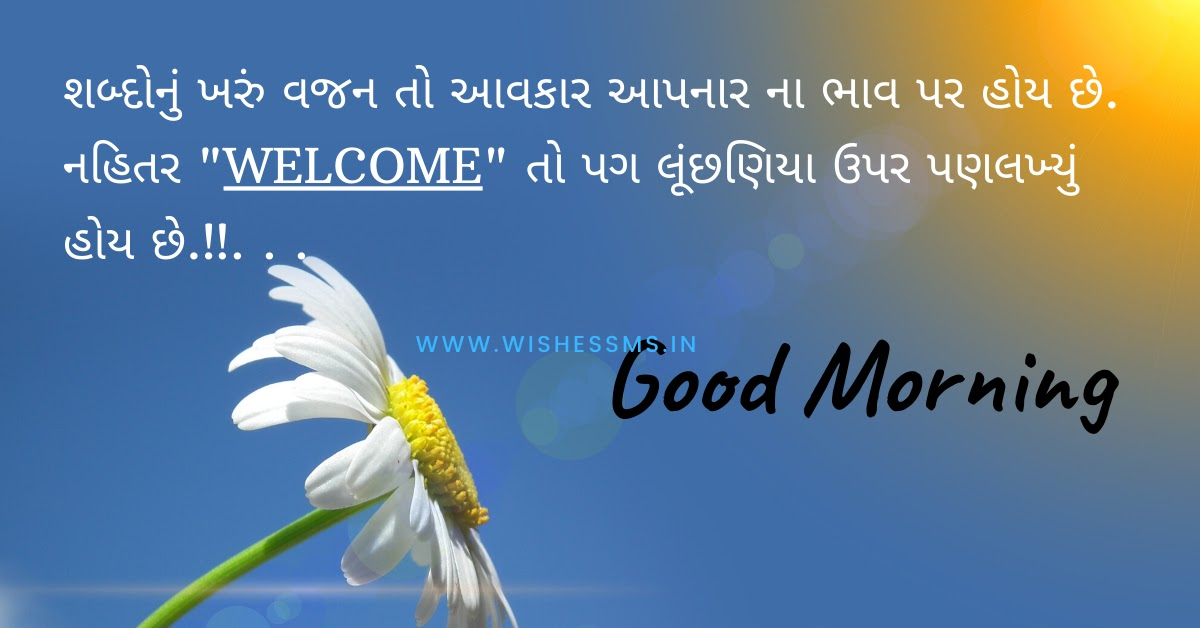 good morning gujarati suvichar sms, good morning suvichar gujarati ma, morning suvichar gujarati, morning suvichar in gujarati, suprabhat suvichar gujarati, gujarati suvichar morning, good morning with gujarati suvichar, gujarati suvichar with good morning, good morning suvichar gujarati sms