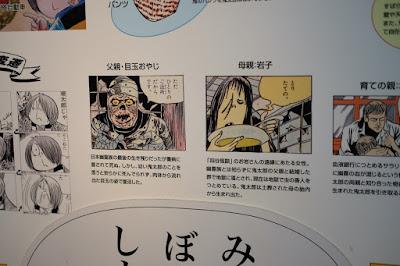 鳥取観光 水木しげる記念館 鬼太郎の父親(目玉おやじ)と母親