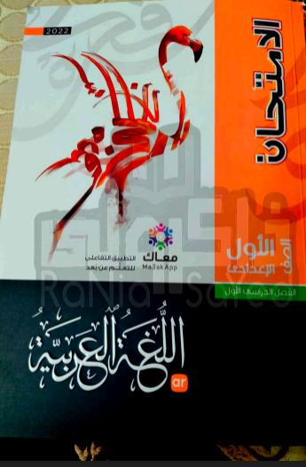 تحميل كتاب الامتحان فى اللغة العربية pdf  للصف الاول الاعدادى الترم الاول 2022 (النسخة الجديدة)