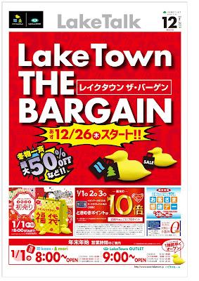 LakeTalk12 特別号