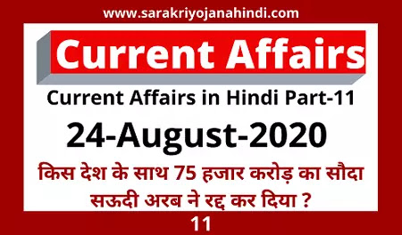 24 August 2020 Current Affairs in Hindi