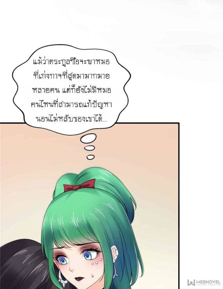 Perfect Secret Love: The Bad New Wife is a Little Sweet - หน้า 21