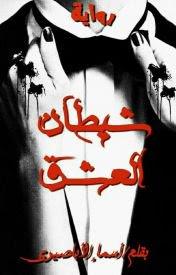 رواية شيطان العشق كاملة  - اسماء الاباصيري