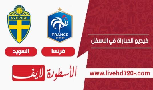 مشاهدة مباراة فرنسا والسويد مباشر
