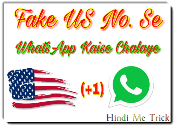 Fake United States Ke Number Se WhatsApp Kaise Chalaye