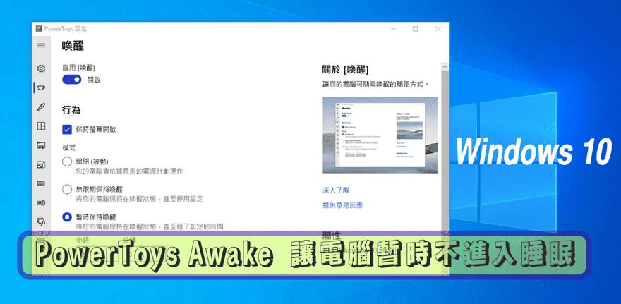 Awake 喚醒程式方便控制電腦不會進入睡眠狀態