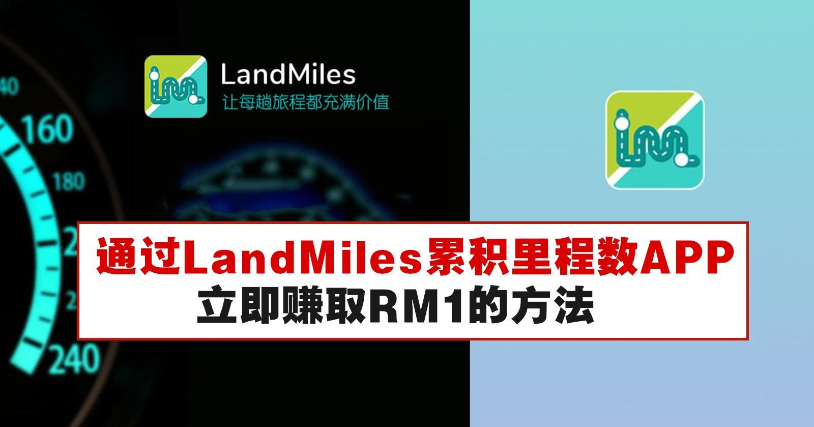 通过LandMiles立即赚取RM1的方法
