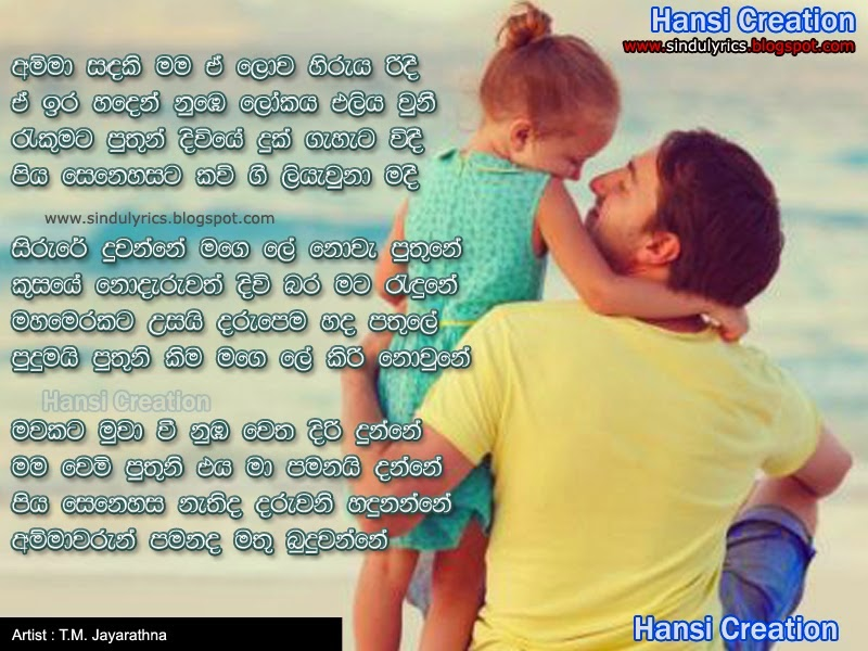 Amma I Love You Song Lyrics From Bhaskar Oru Rascal ...