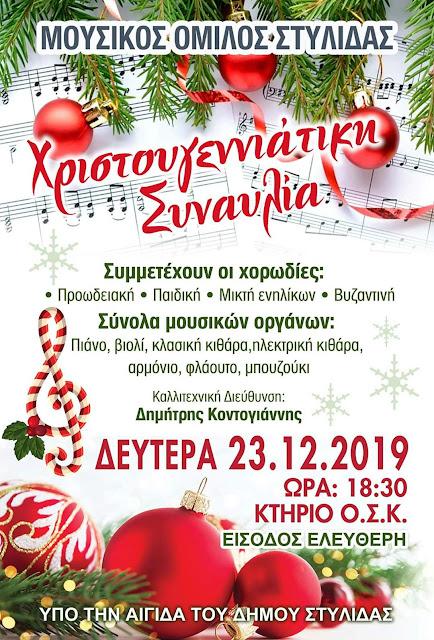 Δευτέρα 23 Δεκεμβρίου στο κτήριο ΟΣΚ - Χριστουγεννιάτικη συναυλία