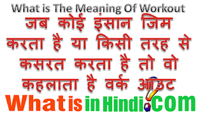 What is the meaning of Workout in Hindi