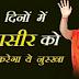 Baba Ramdev Tips For Piles (Bawasir) | बवासीर का घरेलू उपचार 24 घंटे में दर्द से राहत