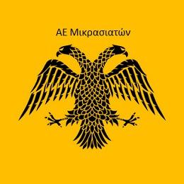 Α.Ε. Μικρασιατών
