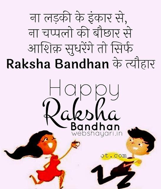 rakhi funny status image