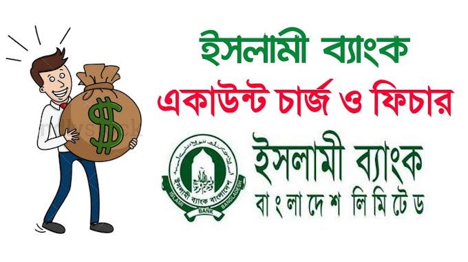 ইসলামী ব্যাংক বাংলাদেশ মুদারাবা সেভিং একাউন্ট ফিচার ও চার্জ Islami Bank Saving Account Details