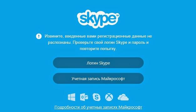 извините введенные вами регистрационные данные не распознаны skype