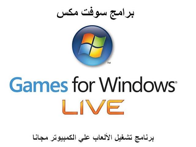 تحميل برنامج تشغيل الالعاب علي الكمبيوتر microsoft games for windows live