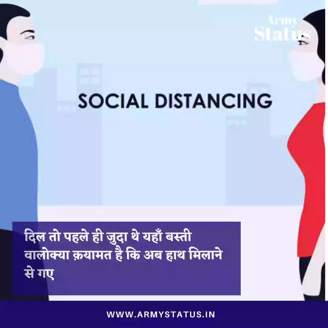 Social Distancing shayari images, social Distancing Images, social Distancing quotes