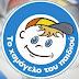 Χαμόγελο του Παιδιού: Ακούμε την ιστορία του στην Γλυκή