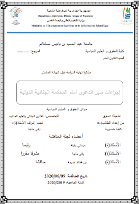 مذكرة ماستر: إجراءات سير الدعوى أمام المحكمة الجنائية الدولية PDF