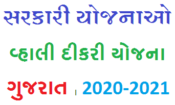 vahali dikri yojana Registration Form, Doccuments, Status, List, Eligibility, Benefits and All Information