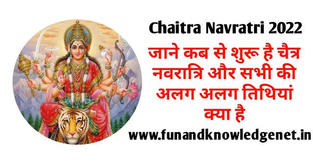 2022 mein Chaitra Navratri Kab Hai - 2022 में चैत्र नवरात्री कब की है