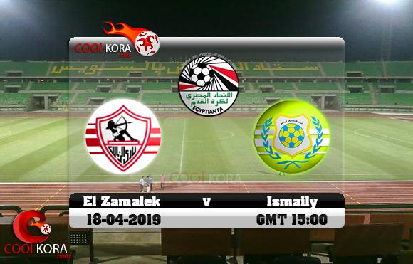 مشاهدة مباراة الإسماعيلي والزمالك اليوم 18-4-2019 في الدوري المصري