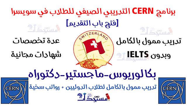 برنامج CERN التدريبي الصيفي للطلاب في سويسرا - ممول بالكامل  لاحاجة لـ IELTS