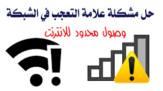 limited access wifi حل مشكلة