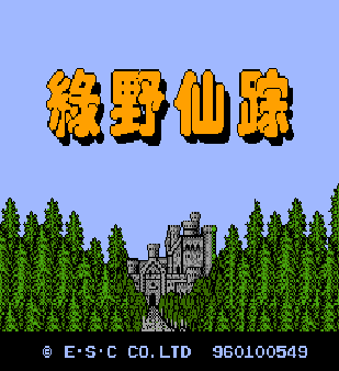 【FC】綠野仙蹤中文版,外星科技自製動作遊戲!