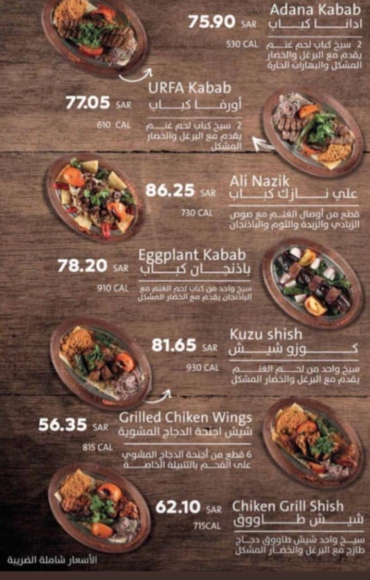 مطعم عثمان بيك