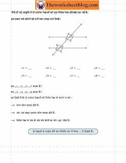 lines and angles class 5 ,6,7,8 worksheet hindi medium