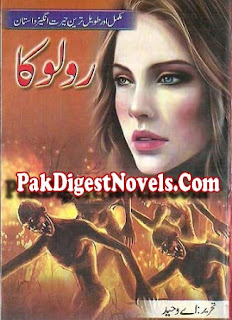 Roloka (Complete Novel) By A. Waheed Pdf Free Download
