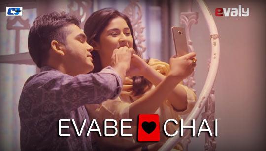 Evabe Chai by Shawon Gaanwala
